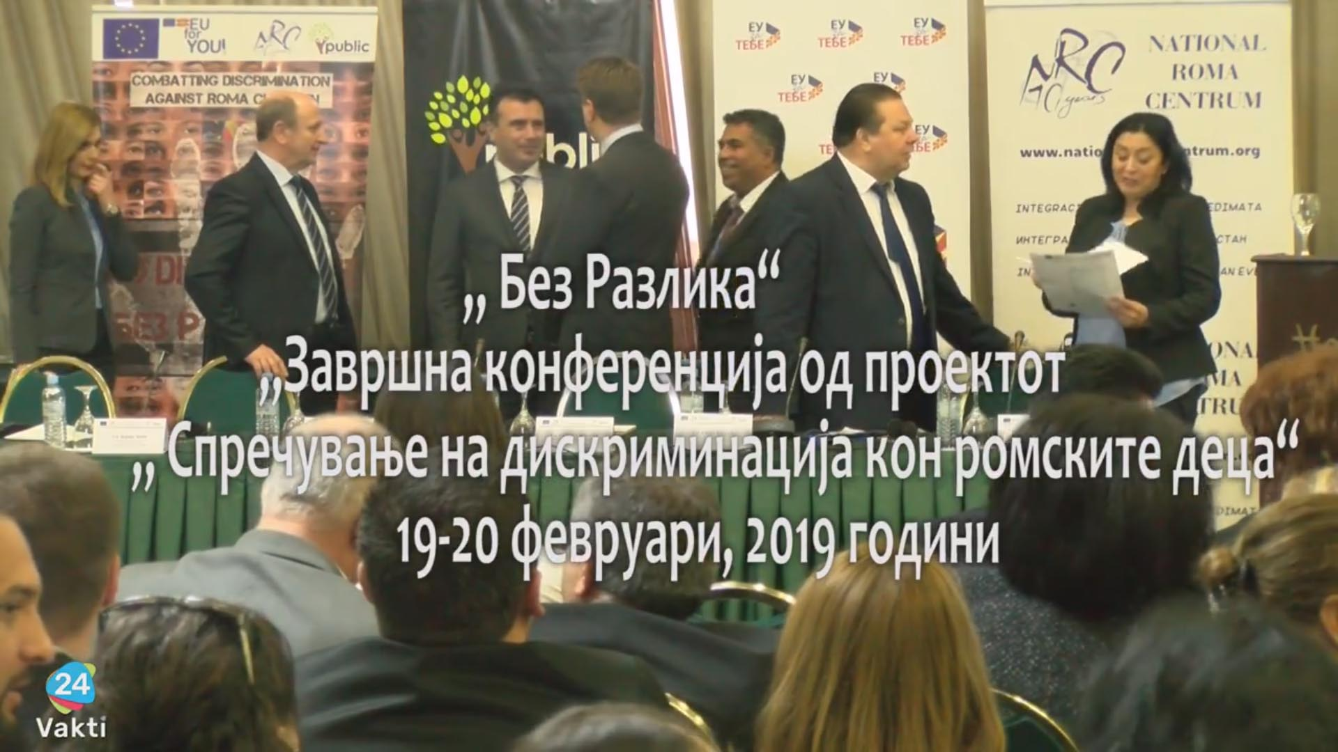 Konferencija 1